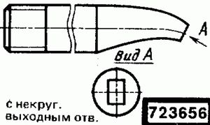 Код классификатора ЕСКД 723656