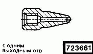 Код классификатора ЕСКД 723661
