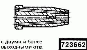 Код классификатора ЕСКД 723662