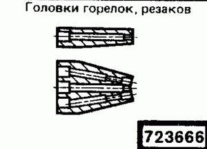 Код классификатора ЕСКД 723666