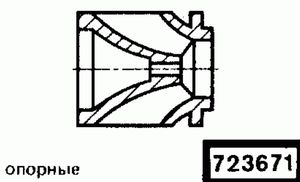 Код классификатора ЕСКД 723671