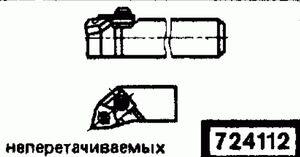 Код классификатора ЕСКД 724112