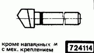 Код классификатора ЕСКД 724114