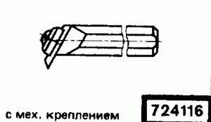 Код классификатора ЕСКД 724116