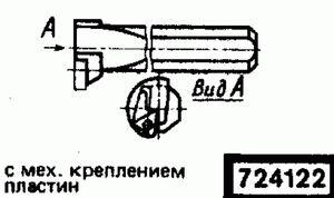 Код классификатора ЕСКД 724122