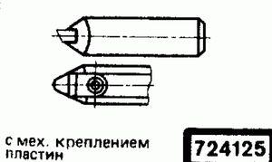 Код классификатора ЕСКД 724125