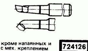 Код классификатора ЕСКД 724126