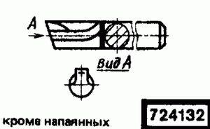 Код классификатора ЕСКД 724132
