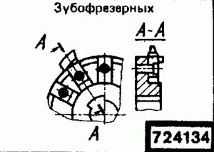 Код классификатора ЕСКД 724134