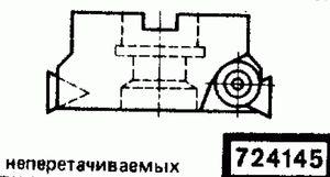 Код классификатора ЕСКД 724145