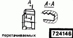 Код классификатора ЕСКД 724146