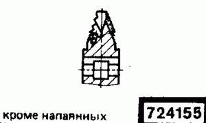 Код классификатора ЕСКД 724155