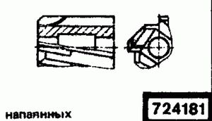 Код классификатора ЕСКД 724181