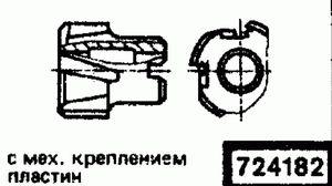 Код классификатора ЕСКД 724182