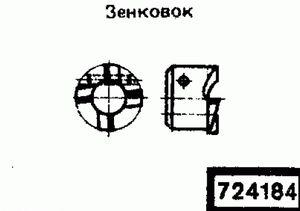 Код классификатора ЕСКД 724184