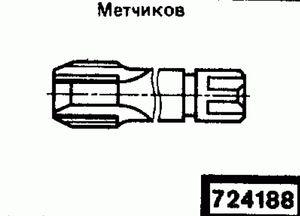 Код классификатора ЕСКД 724188