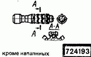 Код классификатора ЕСКД 724193
