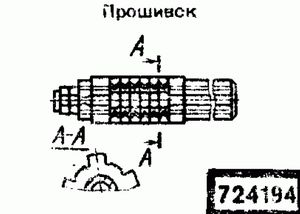 Код классификатора ЕСКД 724194