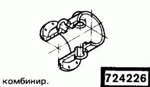 Код классификатора ЕСКД 724226
