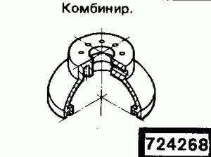 Код классификатора ЕСКД 724268