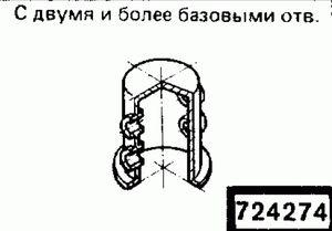 Код классификатора ЕСКД 724274