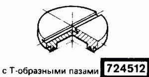 Код классификатора ЕСКД 724512