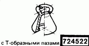 Код классификатора ЕСКД 724522