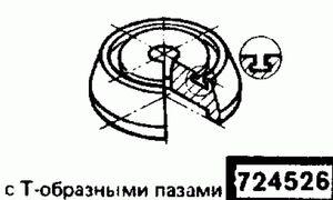 Код классификатора ЕСКД 724526