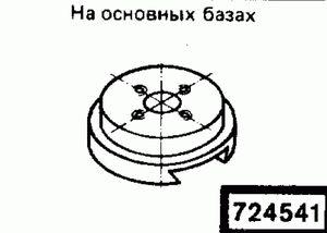Код классификатора ЕСКД 724541