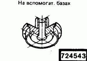 Код классификатора ЕСКД 724543