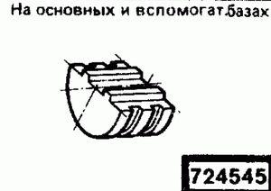 Код классификатора ЕСКД 724545