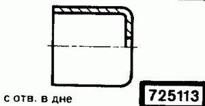Код классификатора ЕСКД 725113