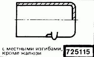 Код классификатора ЕСКД 725115