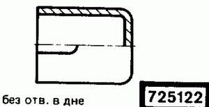 Код классификатора ЕСКД 725122