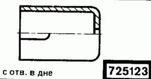 Код классификатора ЕСКД 725123