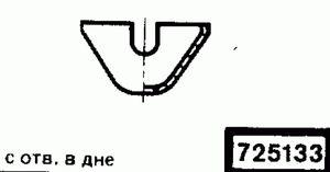 Код классификатора ЕСКД 725133