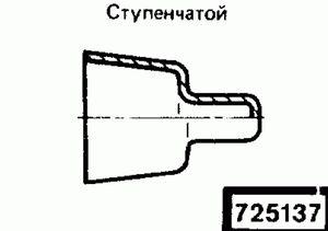 Код классификатора ЕСКД 725137