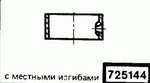 Код классификатора ЕСКД 725144