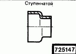 Код классификатора ЕСКД 725147
