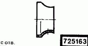 Код классификатора ЕСКД 725163