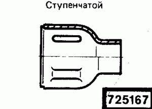 Код классификатора ЕСКД 725167