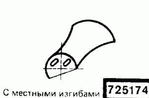 Код классификатора ЕСКД 725174