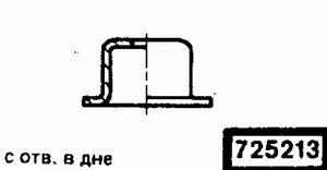 Код классификатора ЕСКД 725213