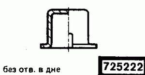 Код классификатора ЕСКД 725222