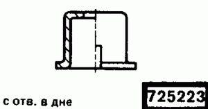 Код классификатора ЕСКД 725223