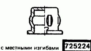Код классификатора ЕСКД 725224