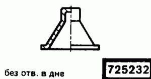 Код классификатора ЕСКД 725232