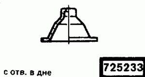 Код классификатора ЕСКД 725233