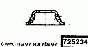 Код классификатора ЕСКД 725234