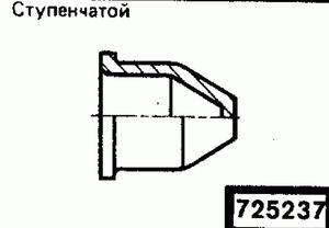 Код классификатора ЕСКД 725237